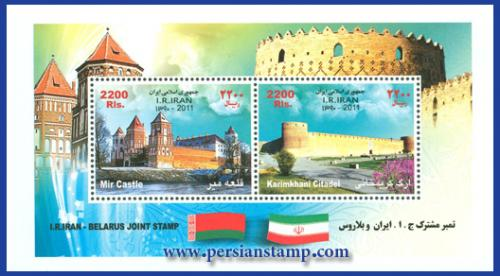 Iran - Belarus Joint Stamp Issue 2011, Mir Castle, Kharimkhan Citadel, Flag