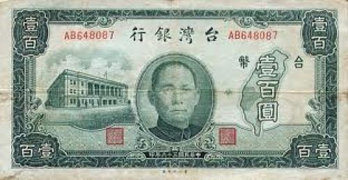 Banknotes; Taiwan (Republic of China) 1947 bank note - 100 old Taiwan dollars