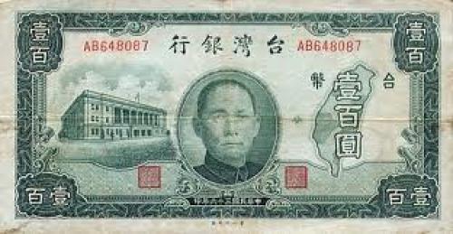 Banknotes; Taiwan (Republic of China) 1947 bank note - 100 old Taiwan dollars