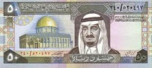 Saudi Arabia paper money 50 Riyals,
