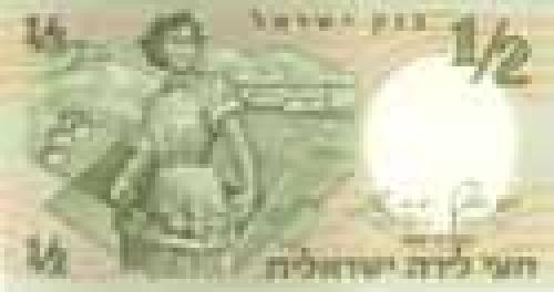 1/2 Israeli Pound; Issue of 1958-1960, the lira