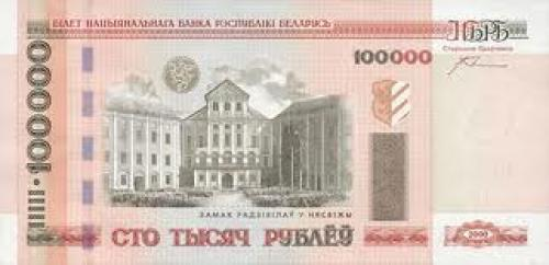 Banknotes; 100000-rubel banknote from Belarus, issued 2005.