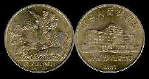 1 yuan; Year: 1987; (km 140); Mongolian Region