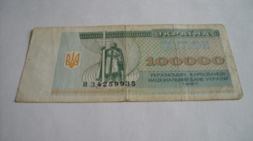 Ukraine 100000 Kupon 1994