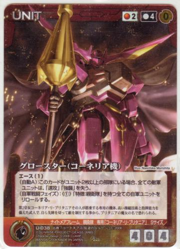 BANDAI SUNRISE CRUSADE RED METAL FOIL U-038 M RARE CODE GEASS