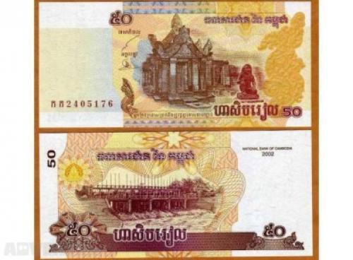 Cambodia 50 Riela 2002 Unc