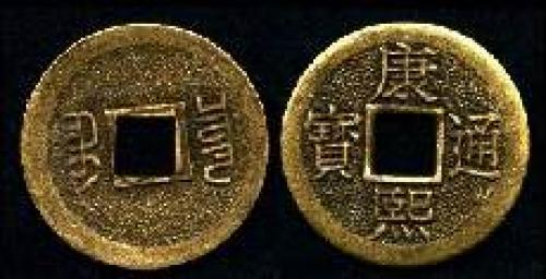1 cash; Emperor Kang Xi; Year: 1661-1722