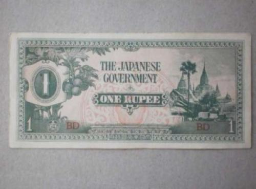 Japanese occupation-1 Rupee 1943