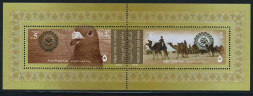 Arab postal day s/s, joint issue