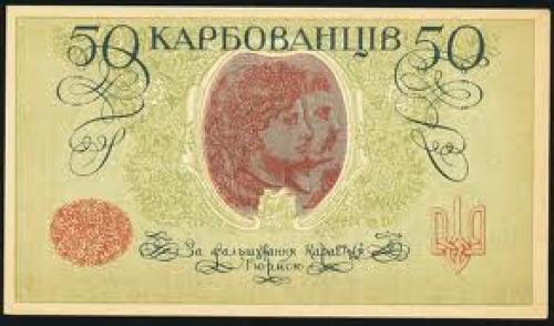 Banknote; Ukraine 50 Karbovantsiv, 1918 