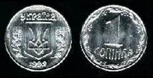 1 kopiyka 1992-1996 (km 6); Steel