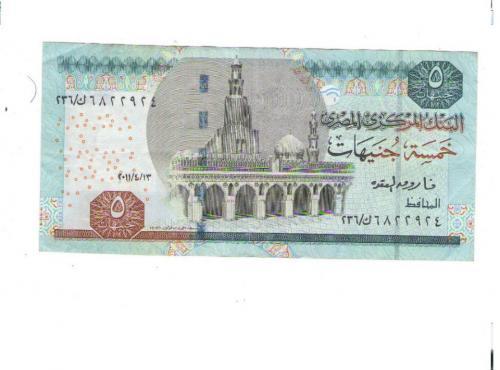 5 pound  Egypt