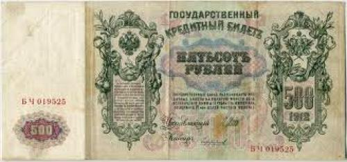 Russian Empire-1912-Banknote-500-Reverse.
