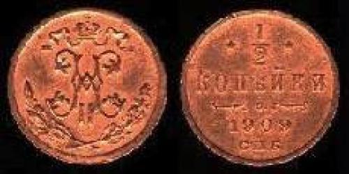 0,5 kopek 1908-1916 (km y#48)