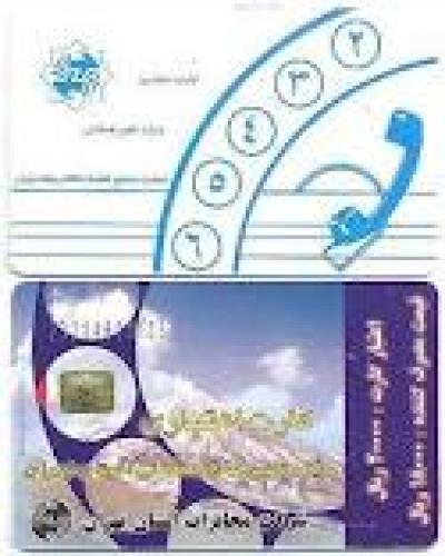 Iran Phone Card