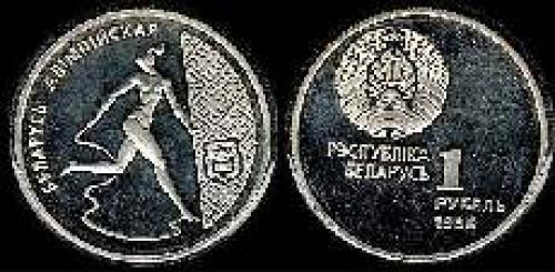 1 rouble 1996 (km 8); Olympic Rhythmic Gymnast