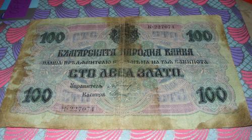Bulgaria - Kingdom 100 Leva Banknote 1916 Note