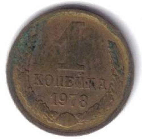 Coins;  Russia - 1 Konenka - 1976