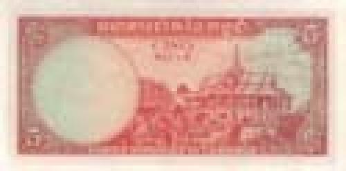 5 Riel; Cambodia Kingdom, 1956-1973
