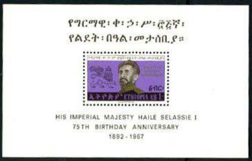 Haile Selassie s/s; Year: 1967