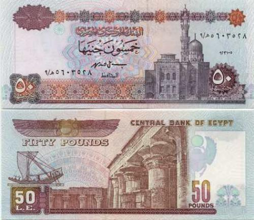 Banknotes; Egyptian 50Pound Currency Bank Notes