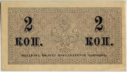 Russian Empire-World War I-Banknote-0.02-Reverse.