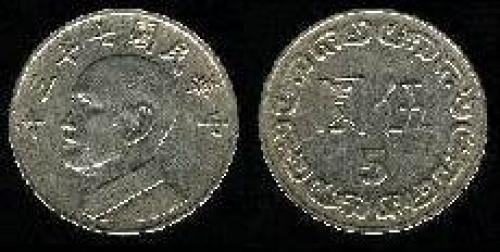 5 yuan; Year: 1981-1989; (km y#552)