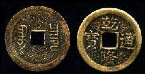 1 cash; Emperor Qian Long; Year: 1735-1796