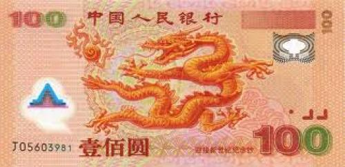 Banknotes; 2000 Bank of China RMB100 millennium commemorative note