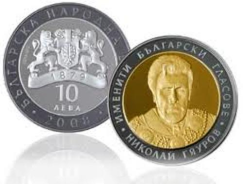 Coins; Bulgarian Nikolay Gyaurov Commemorative Coin The Bulgarian