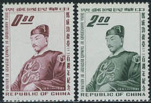 Cheng Cheng-Kung 2v; Year: 1962