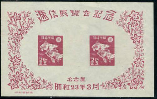 Osaka exposition s/s (no gum); Year: 1948