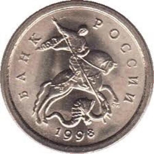 Coins; RUSSIA - REFORM COINAGE, 1 KOPEK, 1998