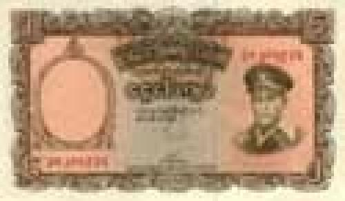 5 kyat; Issue of 1958