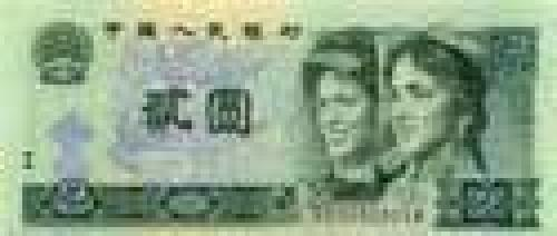 2 Yuan; Issue of 1970-1980