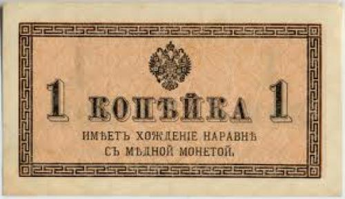 Banknotes; Russian Empire-World War I-Banknote-0.01-Obverse