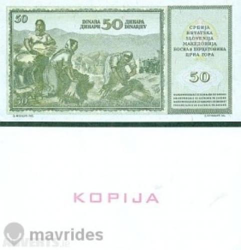 Yugoslavia/Serbia - 50 Dinara; not issued -1949/51-UNC