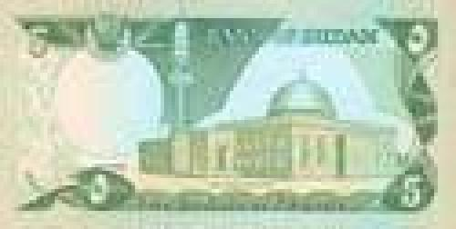 5 Sudanese Pound; Issue of 1983 (pounds)