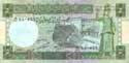 5 Syrian Pound; Older banknotes (issues 1982-1991