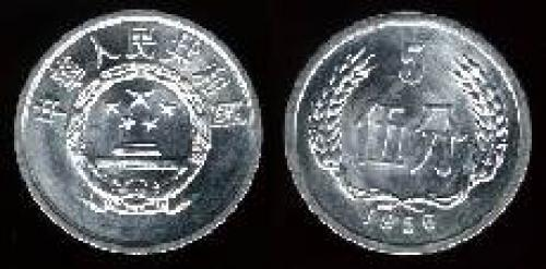 5 fen; Year: 1955-1996; (km y#3); aluminum