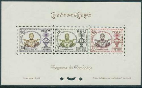 King Ang Duong s/s; Year: 1958