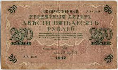 Russia-1917-Banknote-250-Reverse