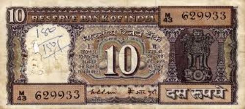 Banknotes; 10 Indian Rupee: Mahatma Ghandi