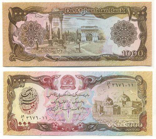 1.000 afghanis 1991 pk-61-c