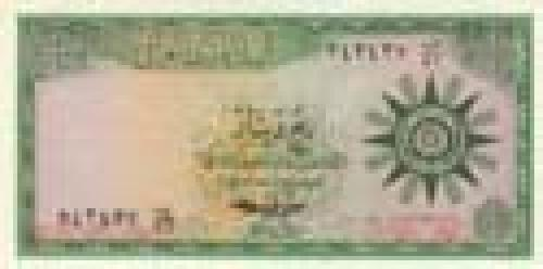 1/4 (Quarter) Dinar; Issue of 1959