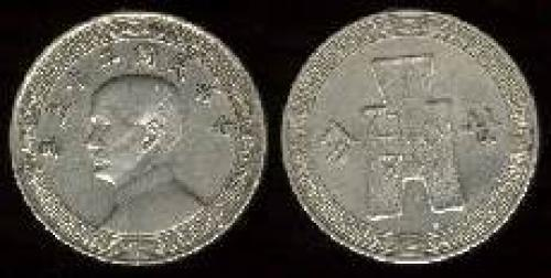 20 cents; Year: 1936-1939; (km y#350)