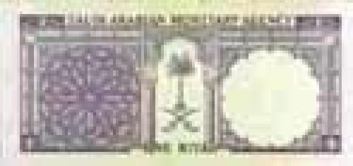 1 Riyal; The second issue of banknotes (exchangeable at the banks only)