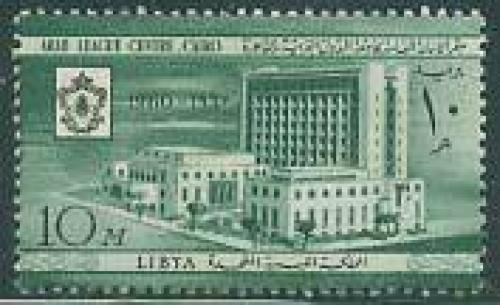 Arab League building 1v; Year: 1960