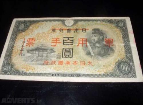 Banknote Japan 100 yen 1945 Japanese occupation of China.