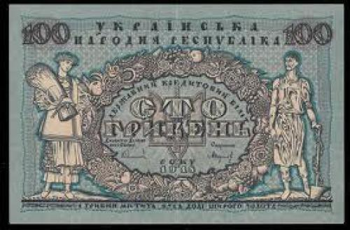 Banknotes;  UKRAINE 100 Hryvnia 1918